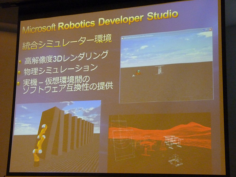 Microsoft Robotics Developer Studioの特徴